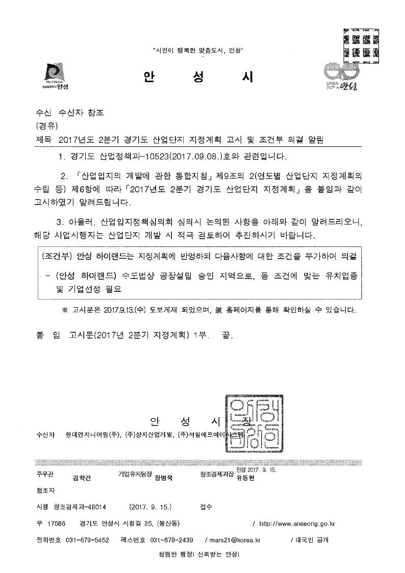 안성산단 지정고시문.pdf_page_1.jpg