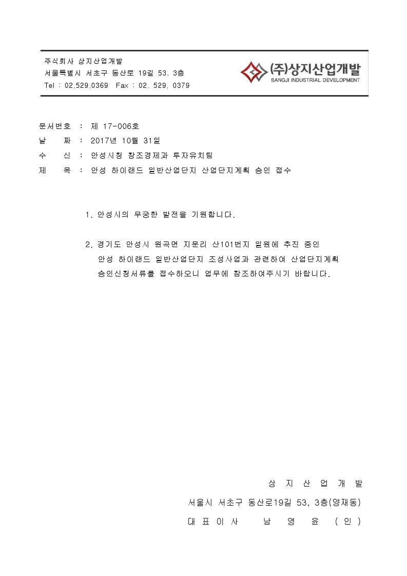 안성하이랜드산단_공문_17_0006-안성산단승인신청.pdf_page_1.jpg