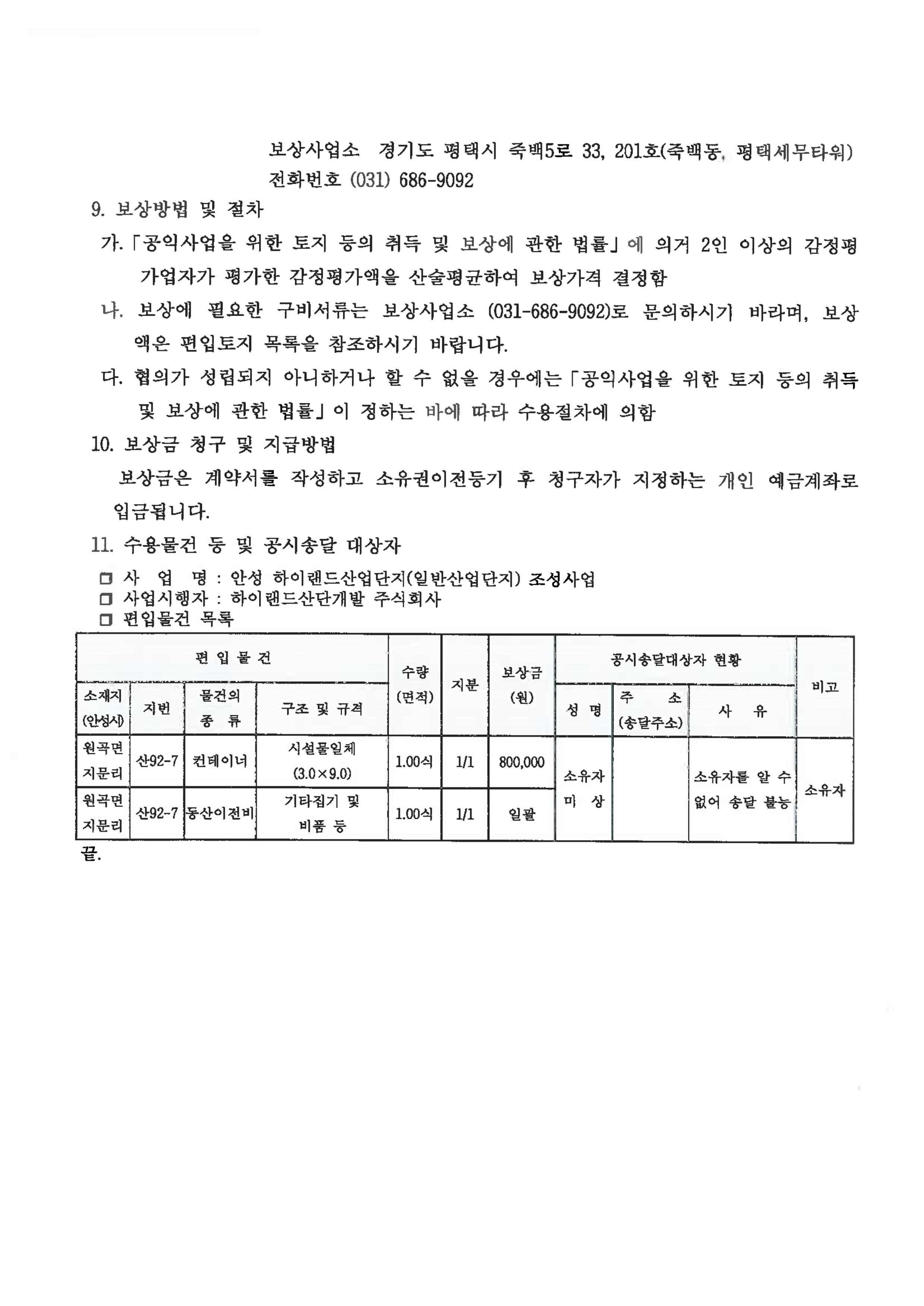 02. 안성시 공고 제2020-2068호(2020. 09. 21)_공시송달공고문.pdf_page_2.jpg
